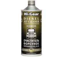 Очиститель и нейтрализатор форсунок для дизеля с SMT Hi-Gear 946 мл